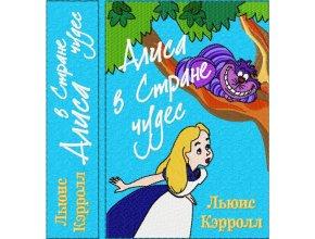 """Обложка для книги """"Алиса в стране чудес"""""""