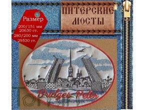 Питерский мост ланчмат