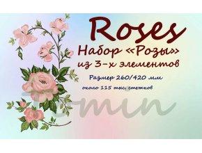 Розы комлект