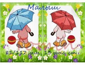 Малыш с зонтиком